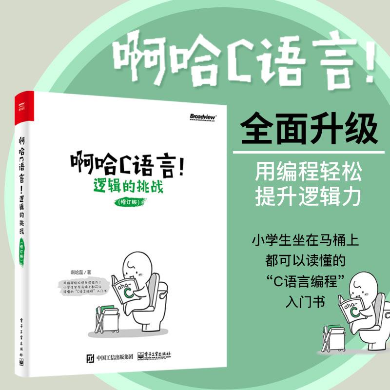 啊哈c语言磊轻松计算机教程书籍