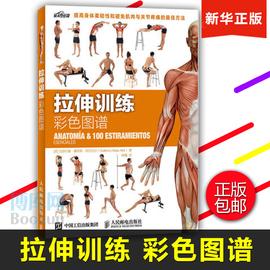 拉伸训练彩色图谱 100种拉伸练习 远离肌肉损伤 快速有效改善身体柔韧性 肌肉健美训练图解拉伸训练书籍 健身书籍练肌肉博库网图片