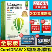 cdr教程书籍中文版CorelDRAW X8 2020从入门到精通微课视频版coreldraw x10软件教程cdr书籍CDR 自学图形图像平面设计教程