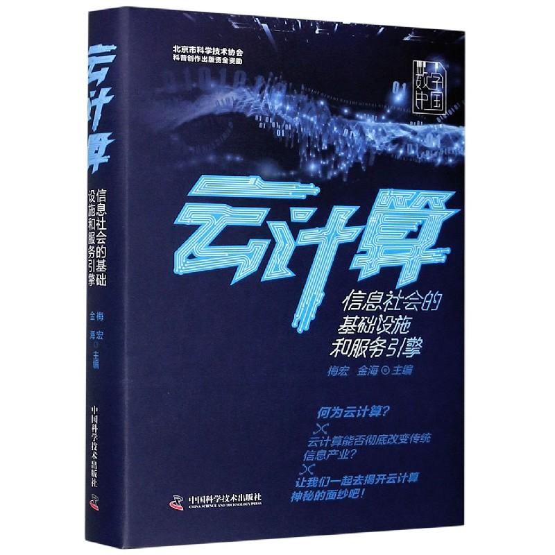 云计算(信息社会的基础设施和服务引擎)(精) 梅宏,金海 正版书籍   博库网