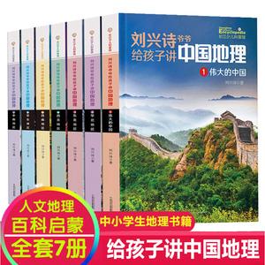 刘兴诗爷爷讲给孩子的中国地理全套7册中国青少版儿童地理科