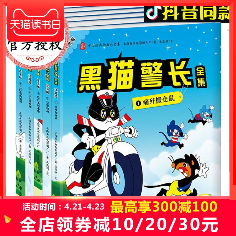 [博库图书专营店绘本,图画书]正版 抖音同款网红书籍-黑猫警长全集月销量216件仅售24.8元