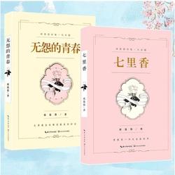 七里香+无怨的青春 席慕蓉诗集礼享版 一棵开花的树/楼兰新娘 高初中生七八年级课外阅读书籍 现当代诗歌文学书籍 席慕蓉的书