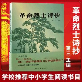 革命烈士诗抄 萧三 中国现当代诗歌书籍革命回忆录语文中学生课外读物图片