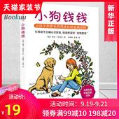 """小狗钱钱(让孩子和家长共同成长的金融读物)博多·舍费尔著 引导孩子正确认识财富、创造财富的""""金钱童话""""财富启蒙读物"""