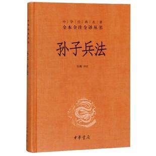 孙子兵法(精)/中华经典名著全本全注全译丛书 博库网