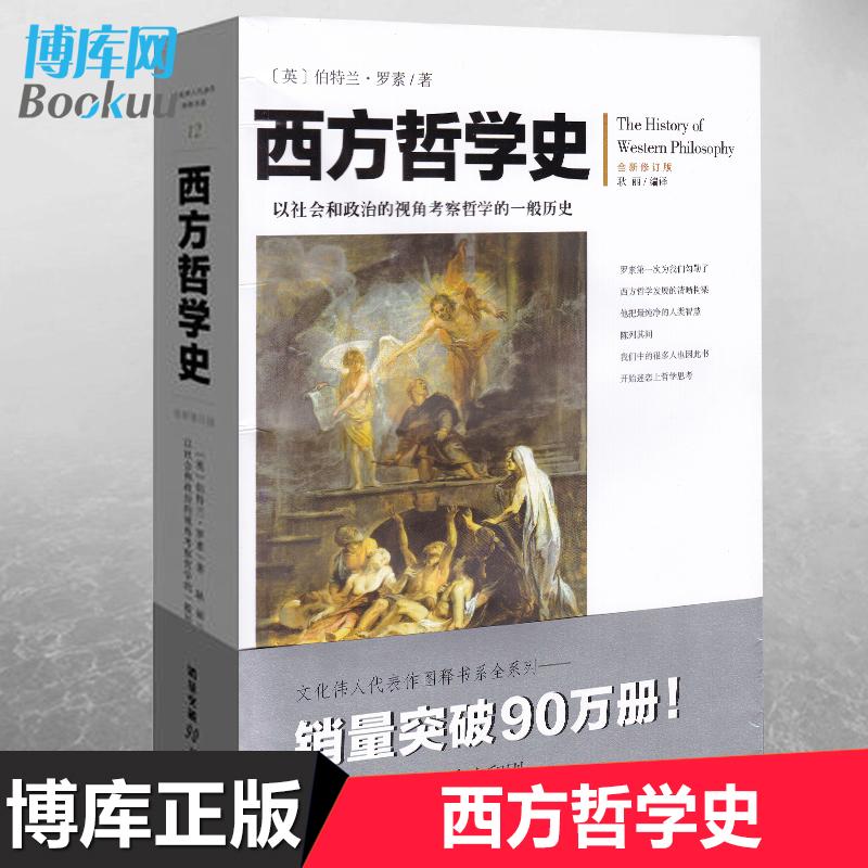 西方哲学史(全新修订版)罗素著全新修订插图版 逻辑分析苏格拉底柏拉图亚里士多德名家思想理想国哲学的故事西方哲学书籍外国哲学
