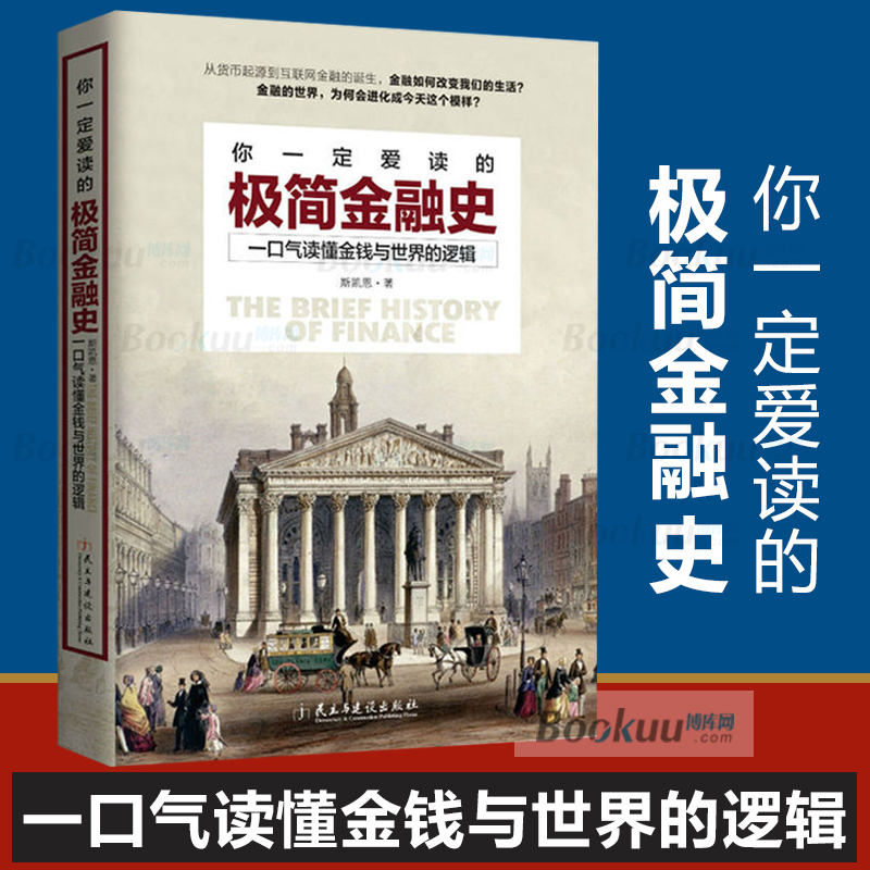 你一定爱读的极简金融史 一口气读懂金融与世界的逻辑 金融投资理财书籍经济大趋势货币战争期货基金股票畅销金融基础学经济学书籍