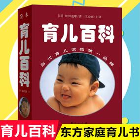 新定本育儿百科全书日本松田道雄书