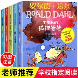 正版包邮注音版了不起的狐狸爸爸罗尔德达尔作品典藏全套共5册6-7-8-9-10-12周岁儿童文学读物带拼音一二三年级小学生课外阅读书籍