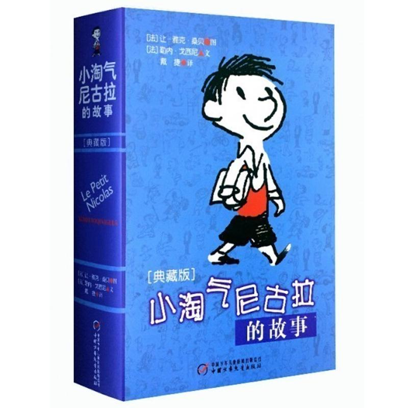 小淘气尼古拉的故事(典藏版) 淘气包一二三四五六年级小学生课外读物 7-12-15岁中国儿童文学幼儿少儿幽默故事读物书籍 正版