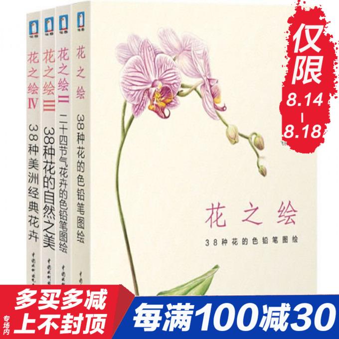 花之绘1--4 全套装共4册(38种花的自然之美+美洲花卉+花的色铅笔图绘+二十四节气花卉) 飞乐鸟的色铅笔手绘入门书绘画花语涂鸦