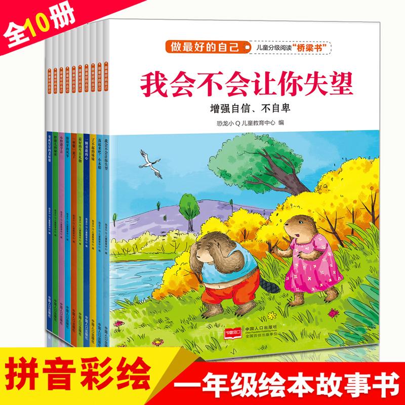 儿童情绪管理绘本全套10册儿童故事书 带拼音0-3-4-5-6周岁早教启蒙读物宝宝童话书籍注音版小学生阅读的课外书 一年级 1-2