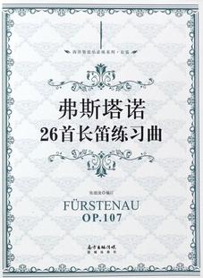 弗斯塔诺26首长笛练习曲/西洋管弦乐必练系列 博库网品牌