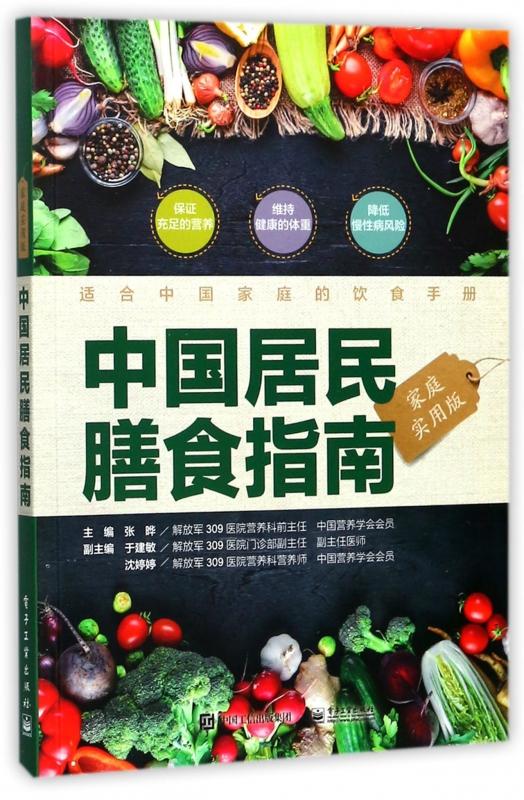 中国居民膳食指南(家庭实用版) 博库网