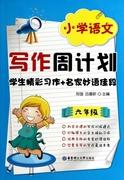 學生精彩習作+名家妙語佳段(6年級)/小學語文寫作周計劃