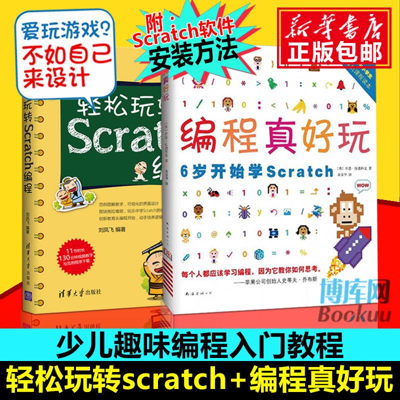 DK编程真好玩+轻松玩转Scratch编程 6岁开始学scratch计算机网络 儿小学生儿童编程入门教程趣味编程程序设计 计算机编程包邮