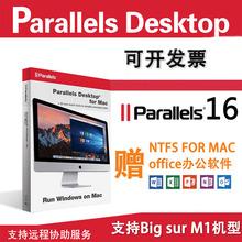 正版Parallels Desktop16 苹果双系统安装mac虚拟机pd16 激活码RJ