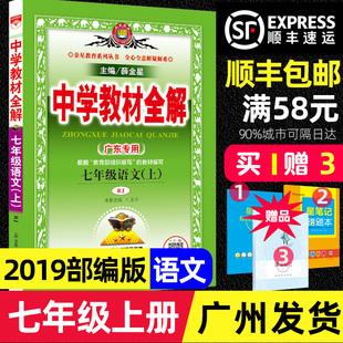 【新部编版】2019秋七年级语文辅导书