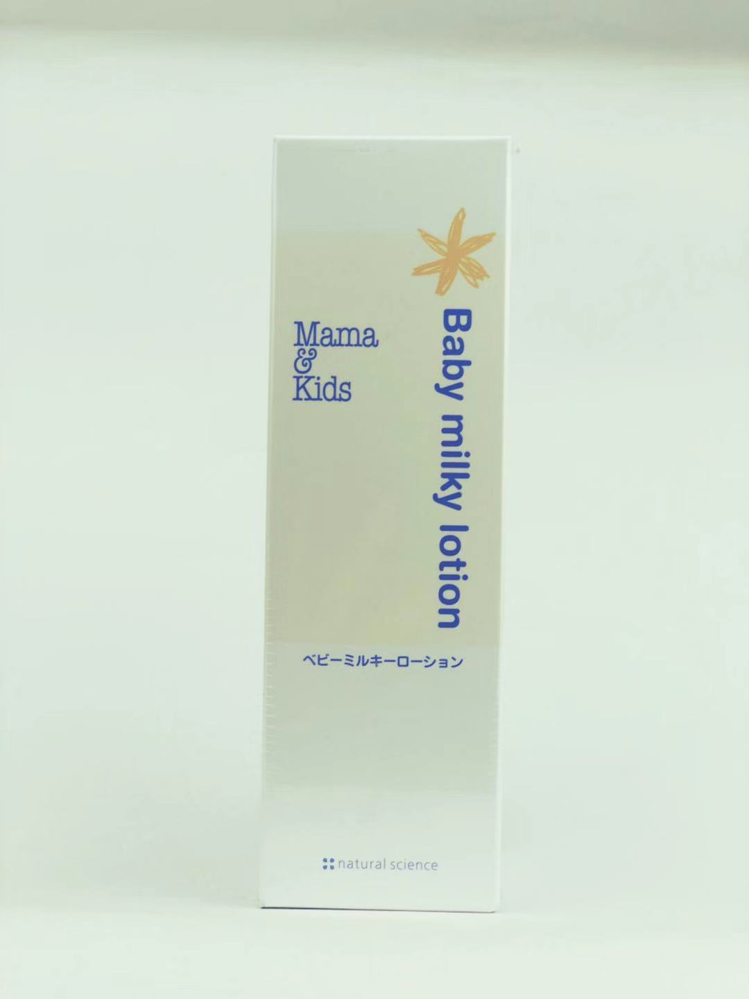 Batch of Mamy Poko mamakids childrens body lotion 150ml