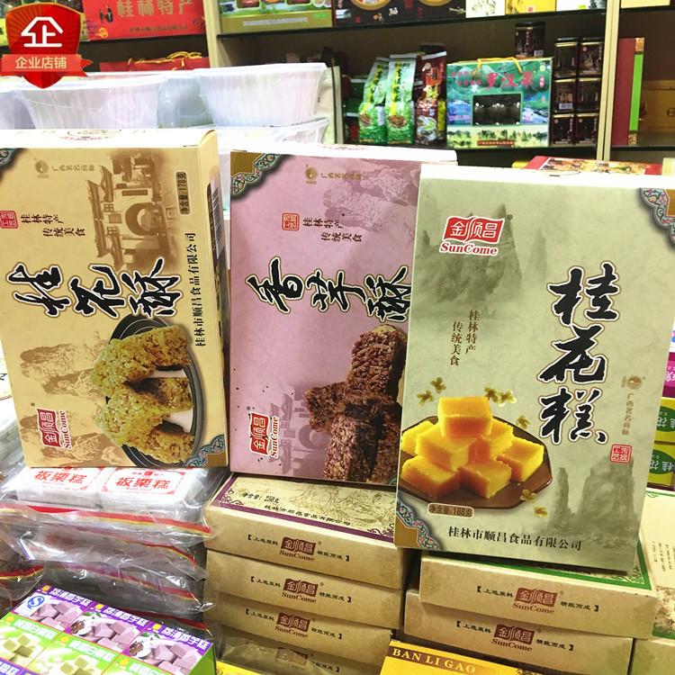 桂林特产 金顺昌桂花糕传统小吃桂花酥香芋酥零食茶点桂花糕
