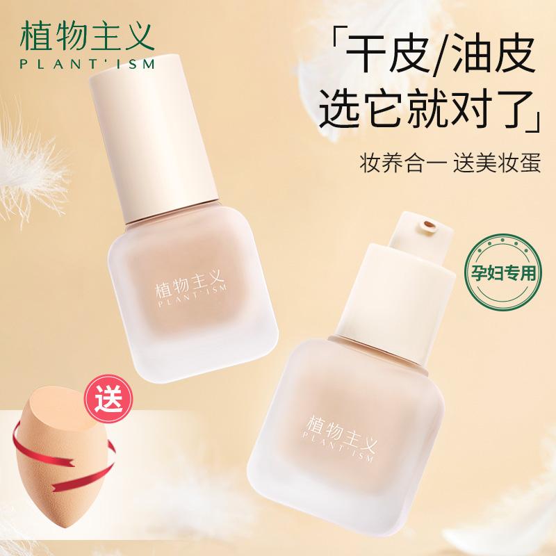 植物主义孕妇粉底液专用气垫BB素颜霜正品彩妆怀孕期孕期遮瑕隔离