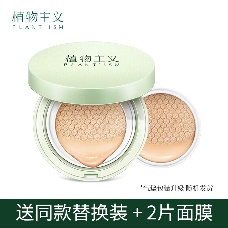 Botanical makeup, maternity makeup, air cushion BB cream foundation cream, pregnant woman Concealer special