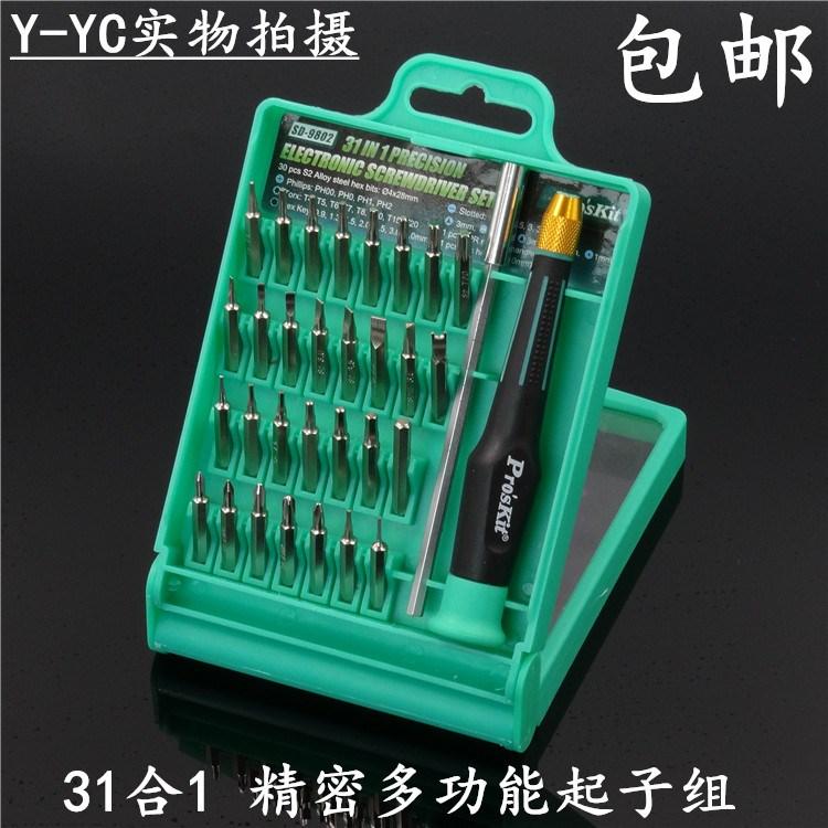 SD-9802手机电脑维修精密螺丝刀套装螺丝批组套送 加磁器