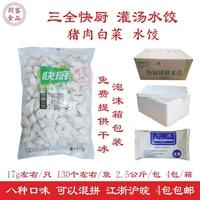 三全快厨绿标团膳水饺精品水饺速冻水饺 猪肉白菜水饺 2.5公斤/包