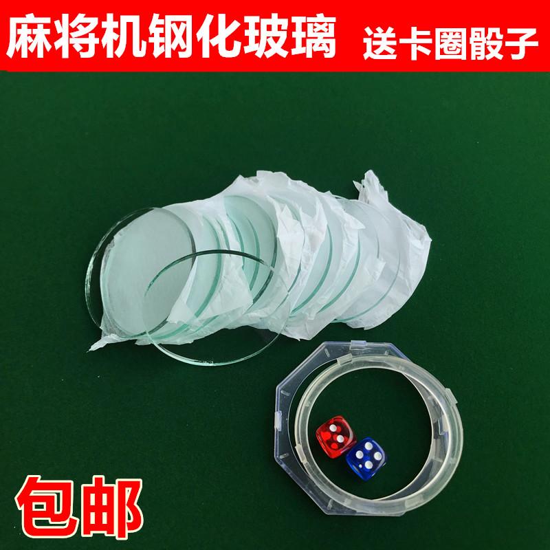 Бесплатная доставка 10 лист маджонг машина оснащена модель закалённое стекло лист маджонг стекло лист маджонг стол операционная блюдо бозон стекло лист