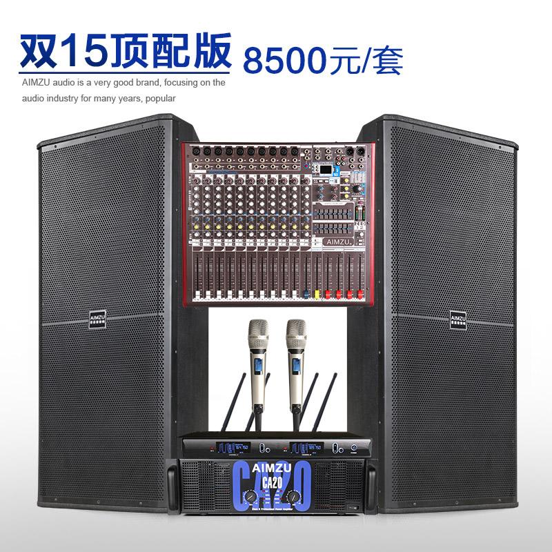 AIMZU крупномасштабный моно,парный 15 производительность звук на открытом воздухе удаленный динамик специальность свадьба динамик этап звук установите