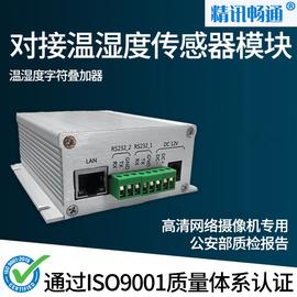 温湿度字符叠加器数据网络高清仓库摄像头通用字符温湿度叠加器