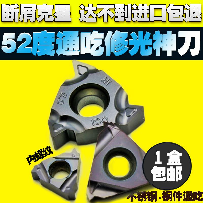 数控内螺纹刀片 不锈钢挑丝刀头车刀16IRAG60/1.5/2.0/3.0牙刀粒