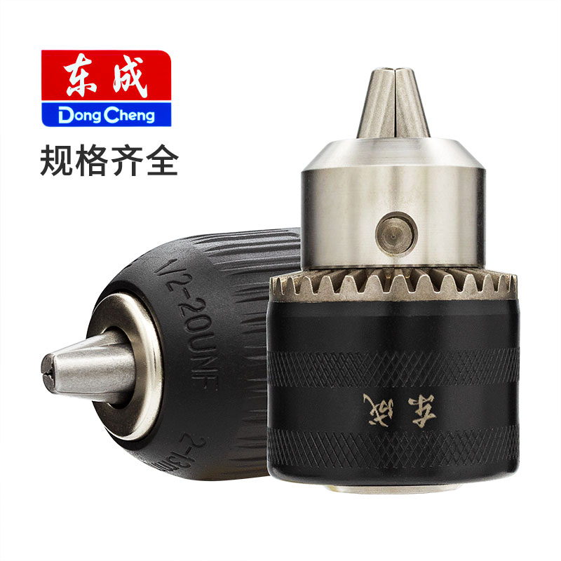 Dongcheng taper handle hand tight wrench drill chuck fast automatic self-locking electric tool accessories hand drill chuck