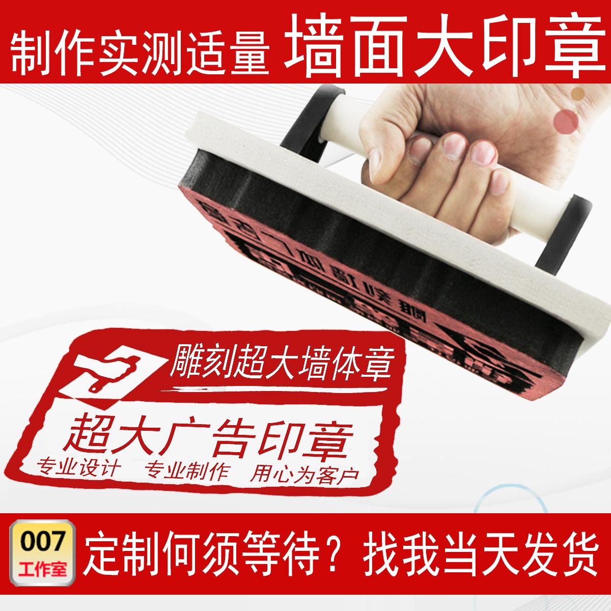 小广告印章包邮墙体超大实测量开锁墙面楼道刻制作贷款开锁LOGO