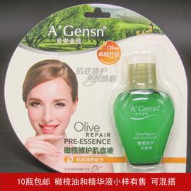 10瓶包邮安安金纯橄榄修护肌底液15ml安安精华液面部护理小样正品图片