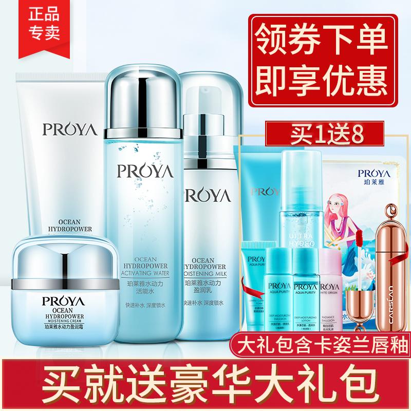珀莱雅补水套装水动力水乳化妆品女保湿美白护肤品正品官方官网柏图片
