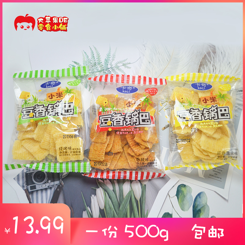 Kaqi millet bean flavored pot and independent packaging spicy barbecue, casual office puffed snack quality