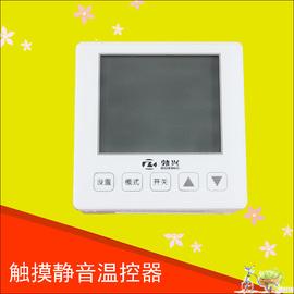 电热膜电热炕电暖气地热地暖专用触摸温控器调温器