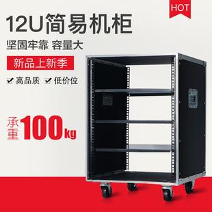 12U简易机柜/专业音响机柜/机箱/功放机柜/航空柜/音箱柜/航空箱图片
