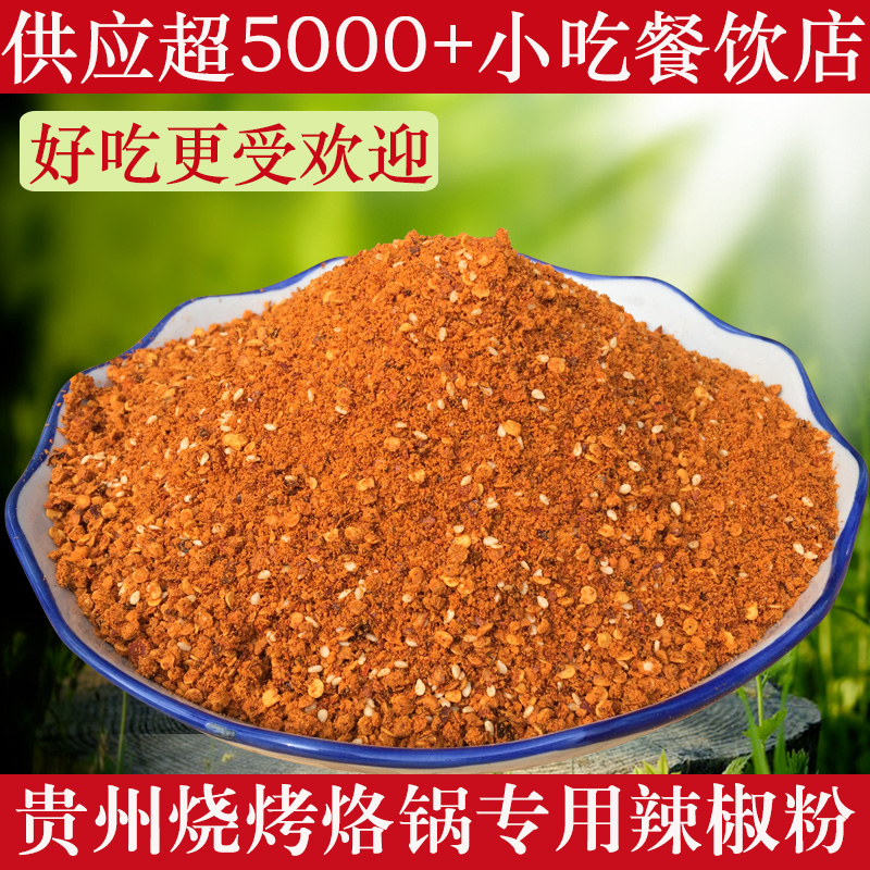 贵州特产 烧烤烙锅辣椒粉 五香辣椒面海椒 油炸土豆 烤翅调料500g
