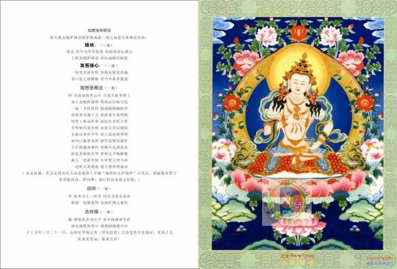 [【萨迦之光免费结缘】金刚萨埵唐卡 如意宝珠 7存照片大小 ] уже [开光]