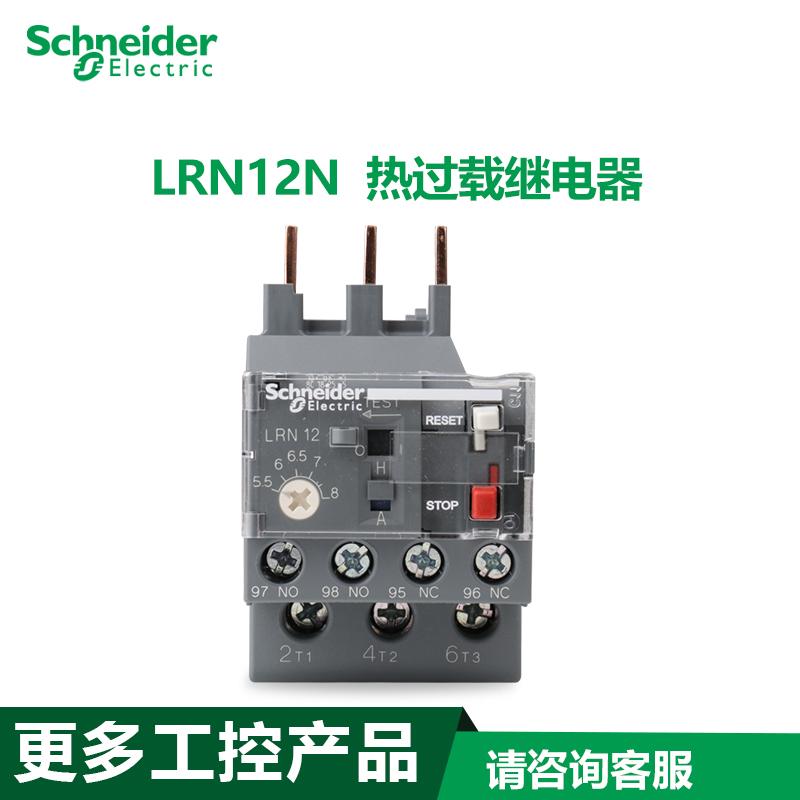 施耐德热过载继电器 热继电器 LRN12N 电流5.5-8A