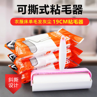 Hair sticking device can tear clothes dust, 19cm roller sticking device replacement with oblique tearing sticky paper dusting roller brush