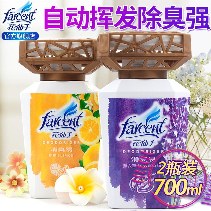 花仙子空气清新剂卧室内持久除味神器固体清香卫生间厕所除臭香薰