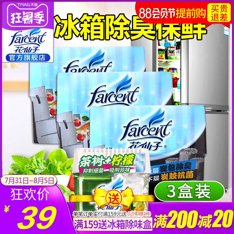 Поглотители запаха для холодильников Артикул 16241377671
