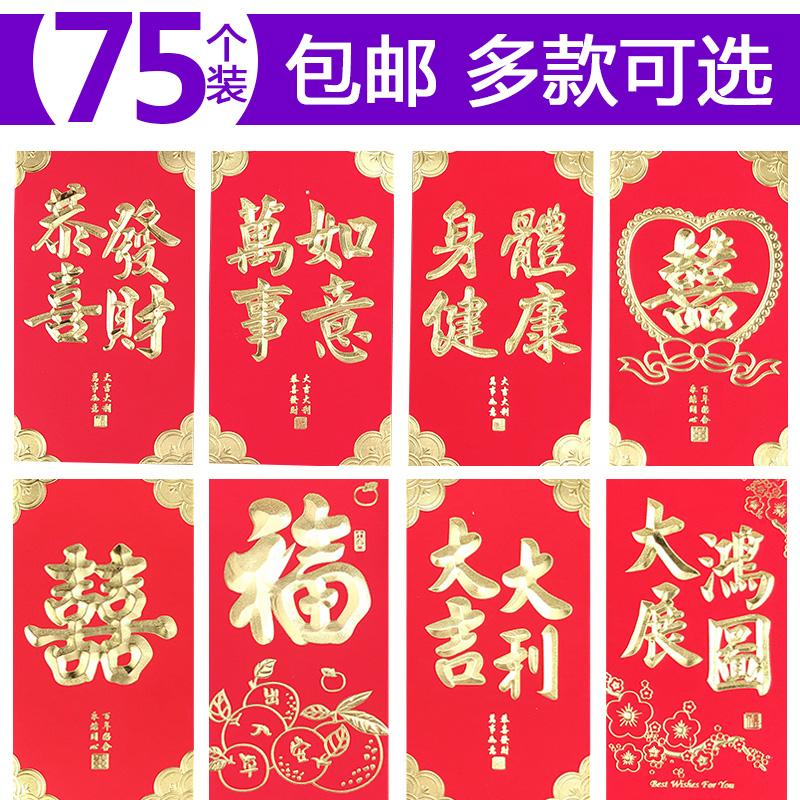 限6000张券红包结婚用品长款新年个性创意复古利是封周岁生日回礼通用红包袋
