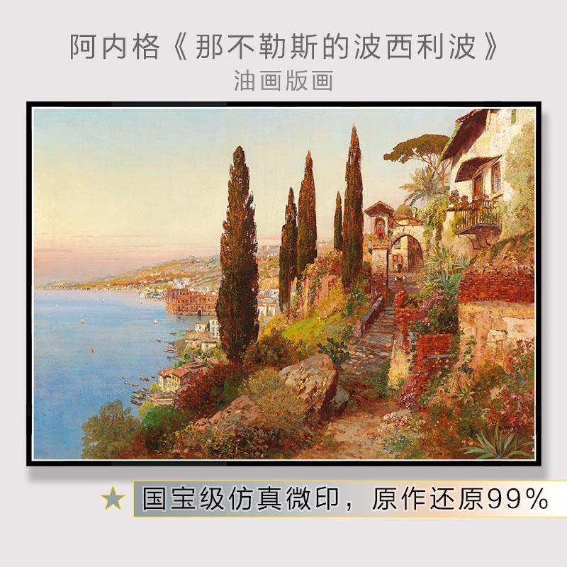 丹庭画社 装饰画沙发背景画油画版画风景画名家 阿内格-那不勒斯