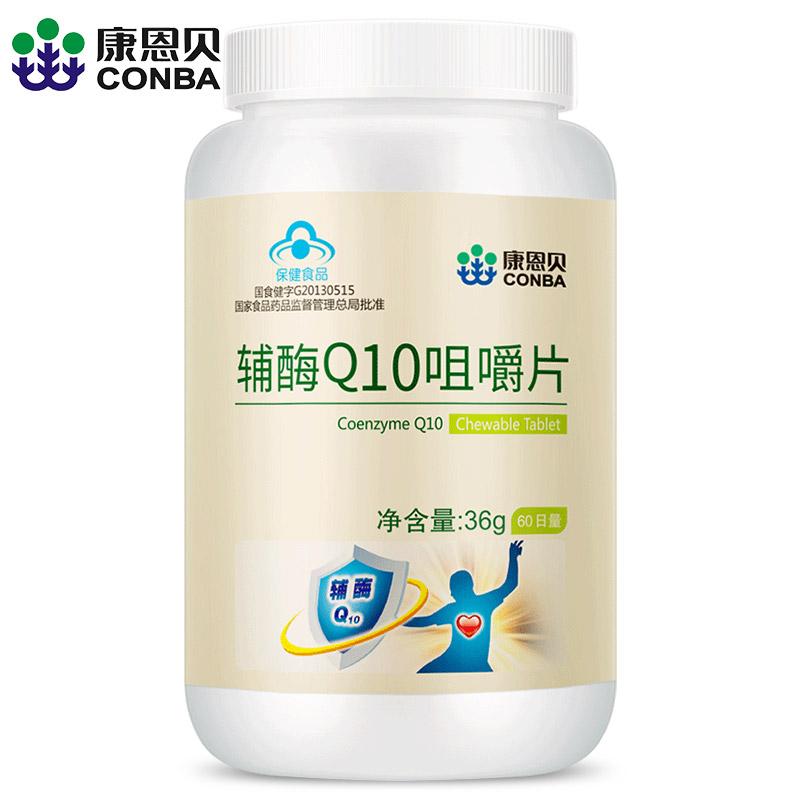 康恩贝辅酶Q10咀嚼片正品增强免疫力心脏中老年Q一10非软胶囊DH