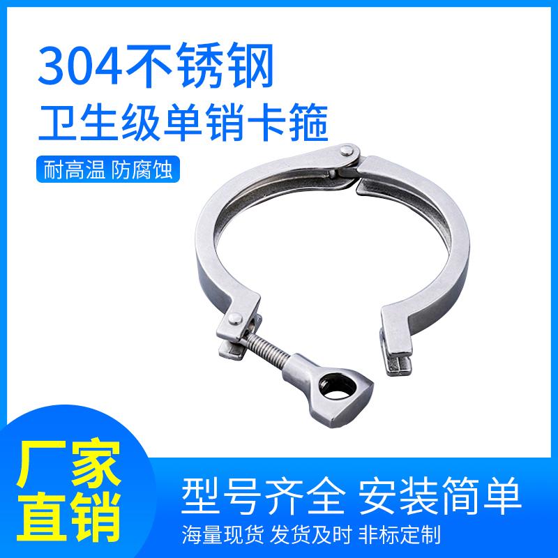 304不锈钢轻型卡箍卫生食品级精铸抱箍快装接头配套手铐厂家直销